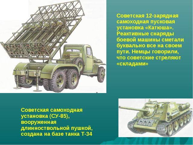 Советская 12-зарядная самоходная пусковая установка «Катюша». Реактивные сн...
