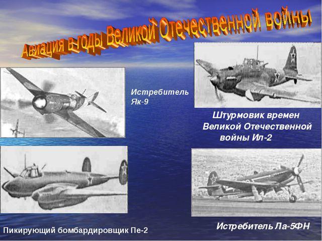 Истребитель Як-9 Пикирующий бомбардировщик Пе-2 Штурмовик времен Великой Оте...
