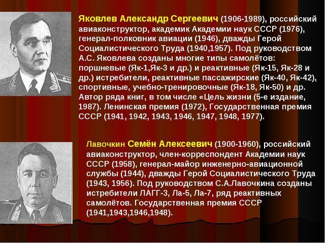Яковлев Александр Сергеевич (1906-1989), российский авиаконструктор, академик...