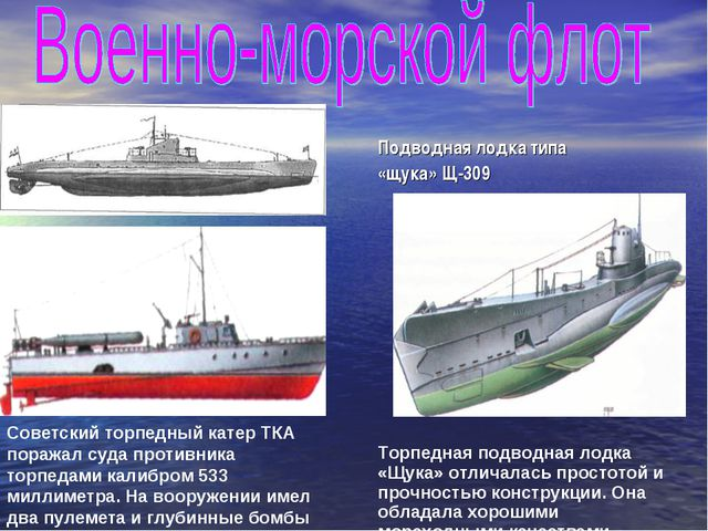 Советский торпедный катер ТКА поражал суда противника торпедами калибром 533...