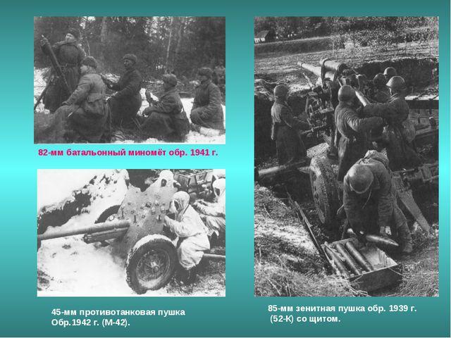 82-мм батальонный миномёт обр. 1941 г. 45-мм противотанковая пушка Обр.1942 г...
