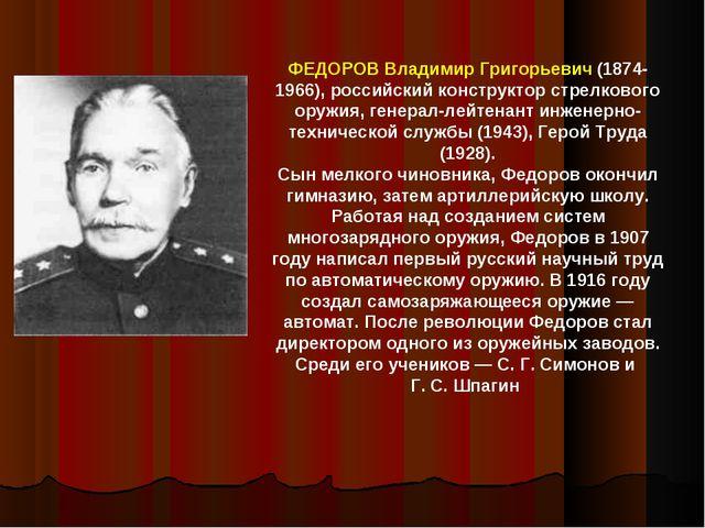 ФЕДОРОВ Владимир Григорьевич (1874-1966), российский конструктор стрелкового...