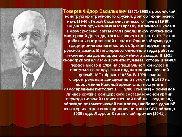 Токарев Фёдор Васильевич (1871-1968), российский конструктор стрелкового оруж...