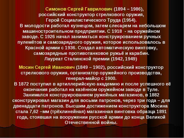 Симонов Сергей Гаврилович (1894 – 1986), российский конструктор стрелкового...