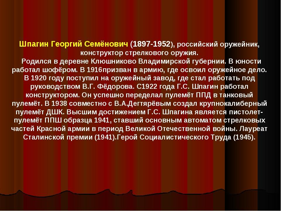 Шпагин Георгий Семёнович (1897-1952), российский оружейник, конструктор стрел...