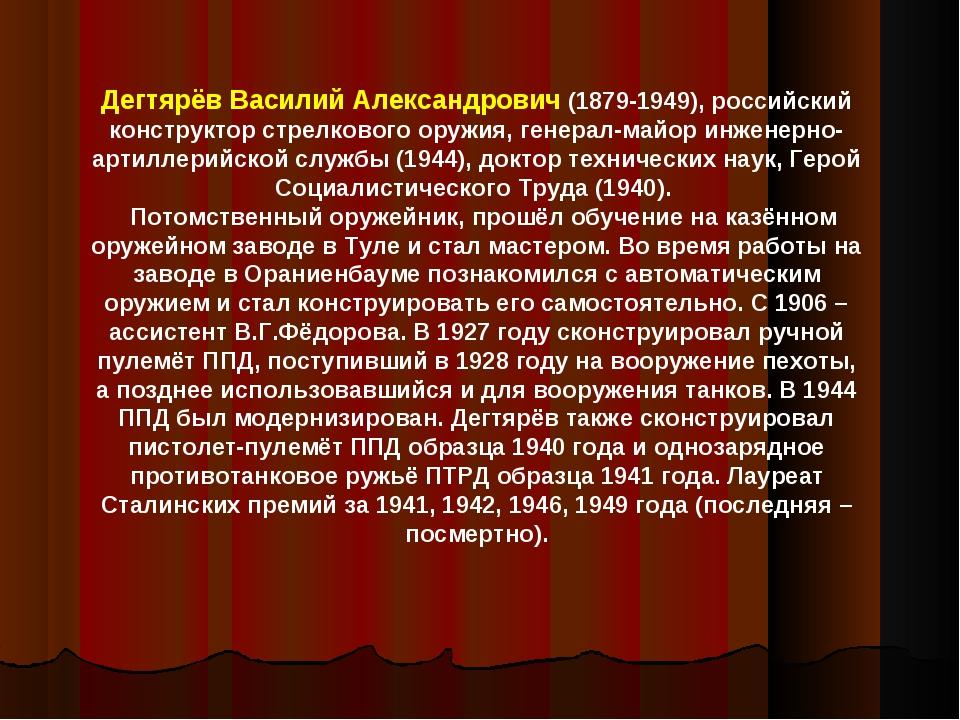Дегтярёв Василий Александрович (1879-1949), российский конструктор стрелковог...