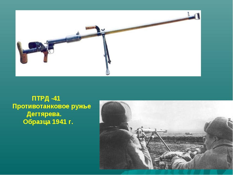 ПТРД -41 Противотанковое ружье Дегтярева. Образца 1941 г.