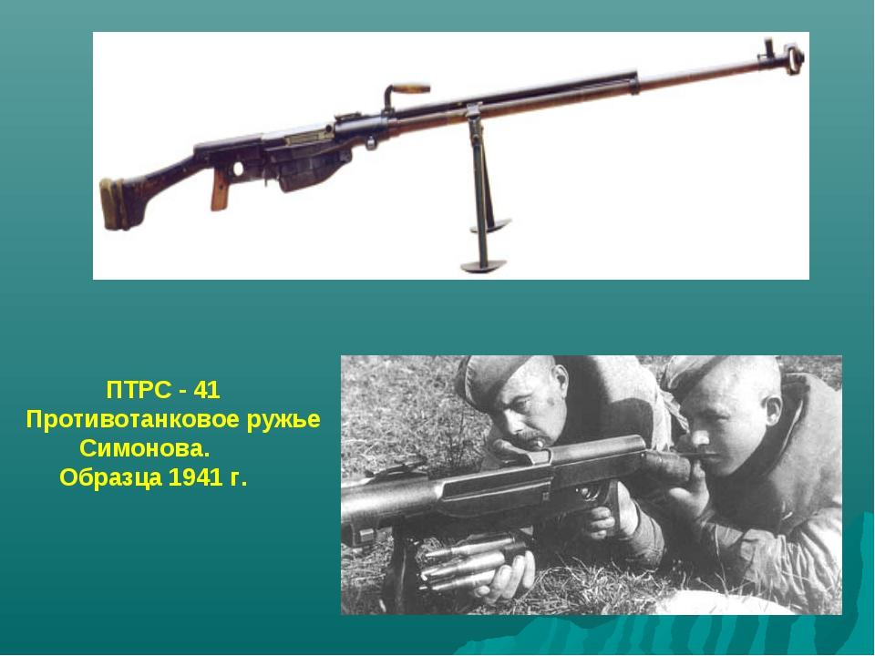 ПТРС - 41 Противотанковое ружье Симонова. Образца 1941 г.