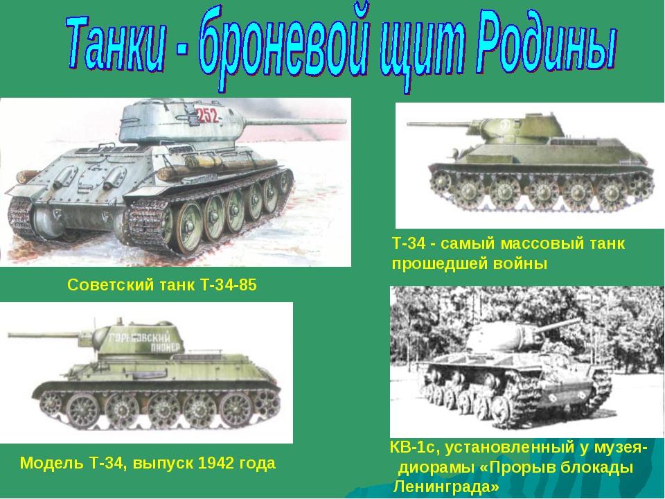 Советский танк Т-34-85 Т-34 - самый массовый танк прошедшей войны Модель Т-34...