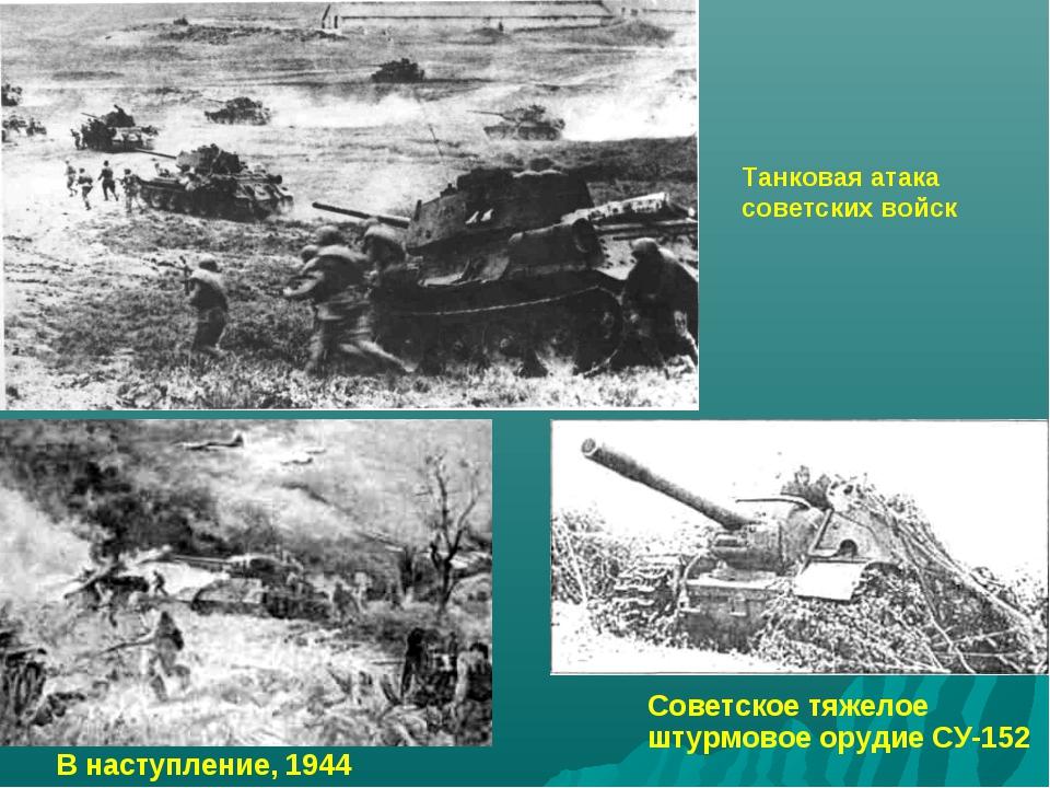 Танковая атака советских войск В наступление, 1944 г. Советское тяжелое штурм...