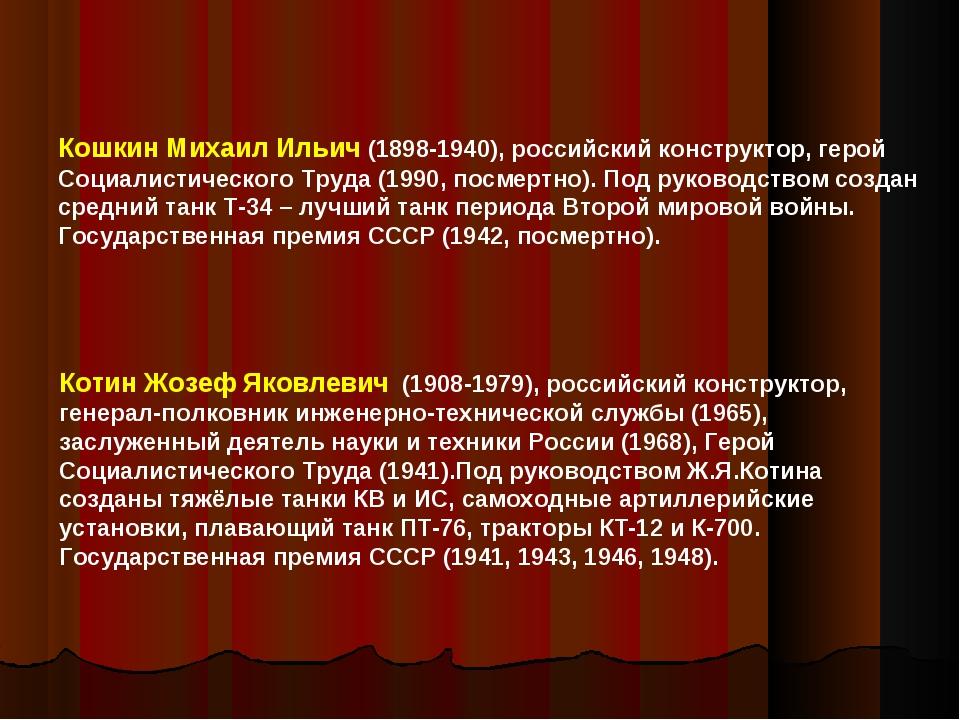 Кошкин Михаил Ильич (1898-1940), российский конструктор, герой Социалистическ...