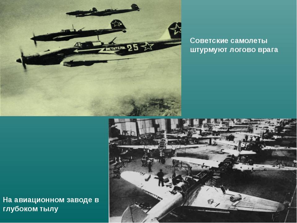 Советские самолеты штурмуют логово врага На авиационном заводе в глубоком тылу