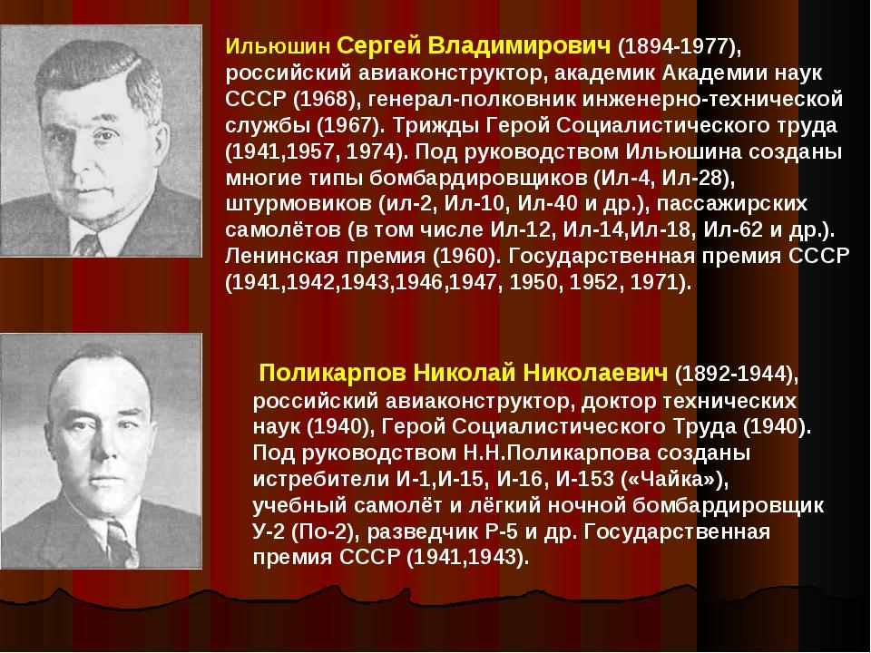 Ильюшин Сергей Владимирович (1894-1977), российский авиаконструктор, академик...