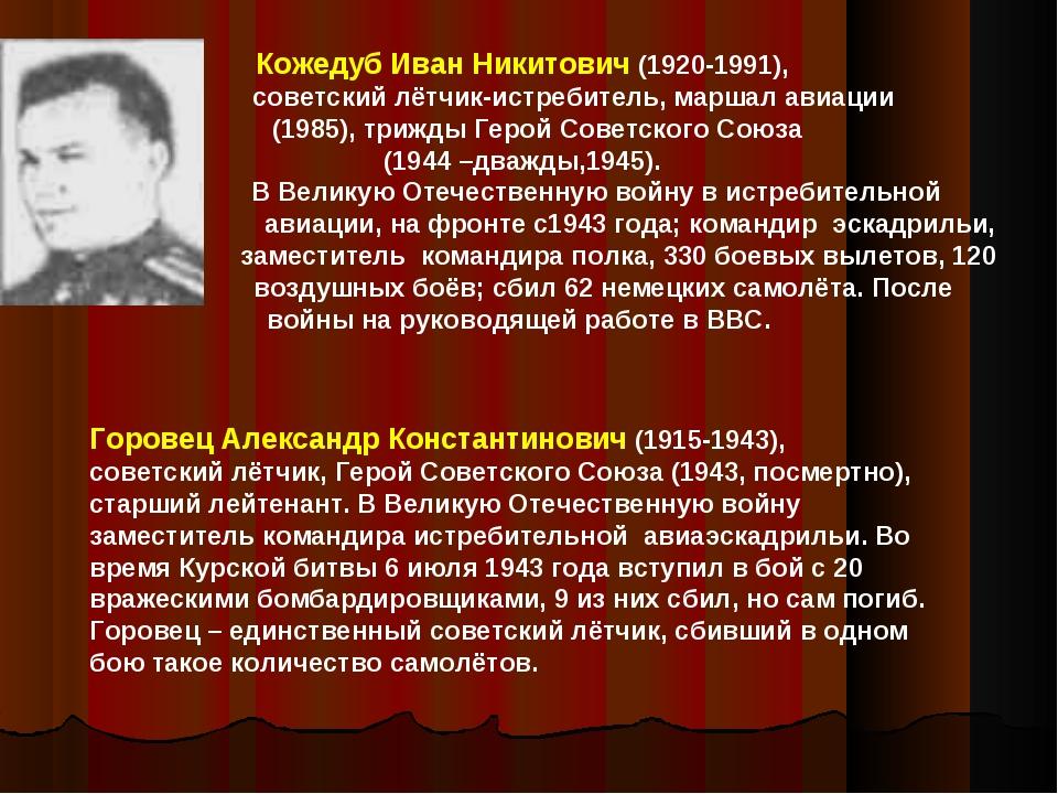 Кожедуб Иван Никитович (1920-1991), советский лётчик-истребитель, маршал ави...
