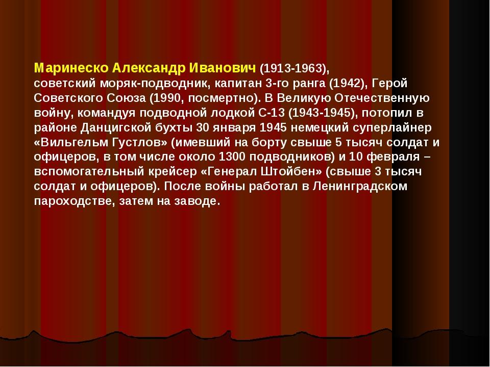 Маринеско Александр Иванович (1913-1963), советский моряк-подводник, капитан...