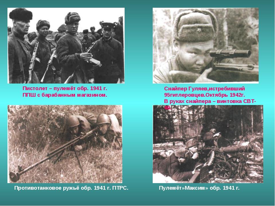 Снайпер Гуляев,истребивший 95гитлеровцев.Октябрь 1942г. В руках снайпера – ви...
