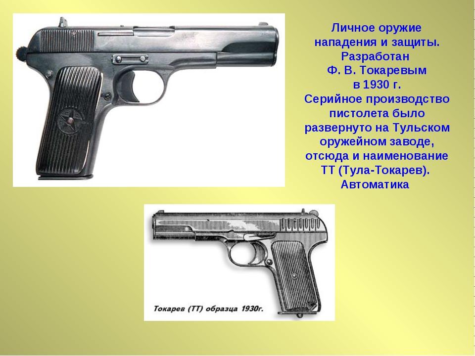 Личное оружие нападения и защиты. Разработан Ф. В. Токаревым в 1930 г. Серийн...
