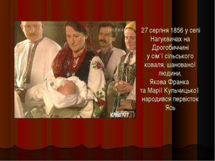 27 серпня 1856 у селі Нагуєвичах на Дрогобиччині у сім'ї сільського коваля,