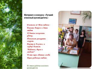 Материал к конкурсу «Лучший классный руководитель» Учитель я! Моя задача - Ре
