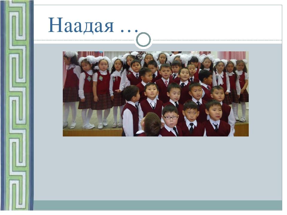 ѳѳ γ h Наадая …