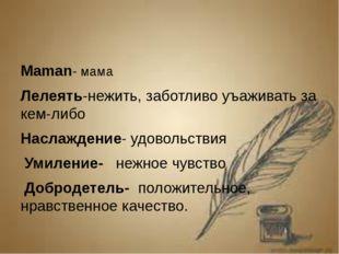 Maman- мама Лелеять-нежить, заботливо уъаживать за кем-либо Наслаждение- удо
