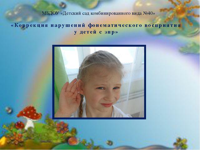 «Коррекция нарушений фонематического восприятия у детей с зпр» Подготовила: У...