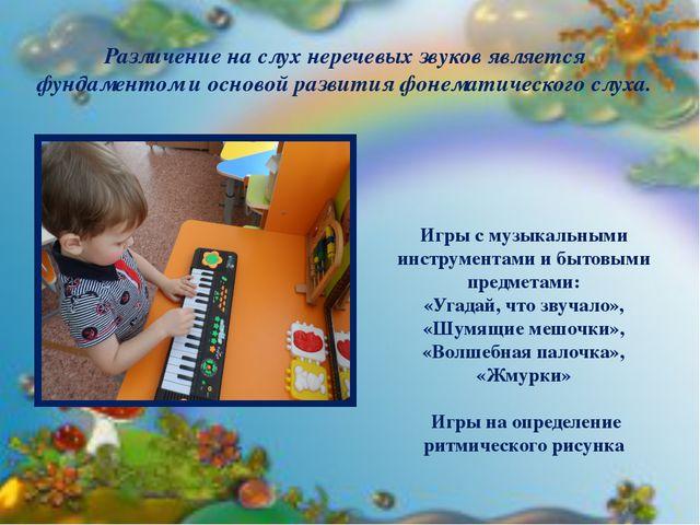 Различение на слух неречевых звуков является фундаментом и основой развития ф...