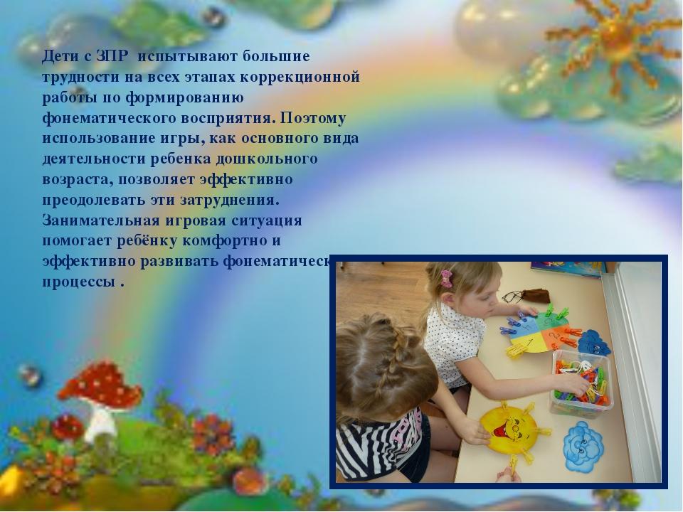 Дети с ЗПР испытывают большие трудности на всех этапах коррекционной работы п...