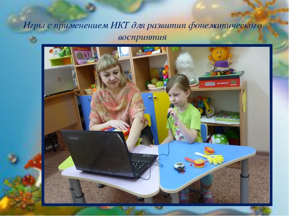 Игры с применением ИКТ для развития фонематического восприятия