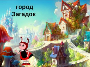 город Загадок