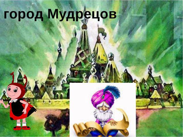 город Мудрецов