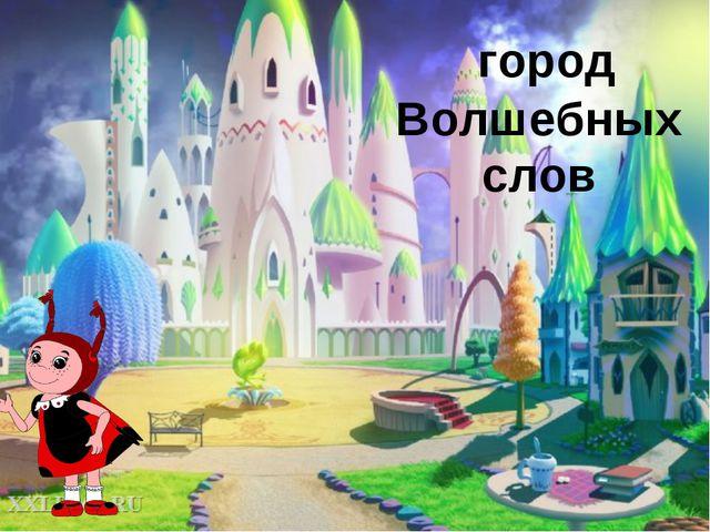 город Волшебных слов
