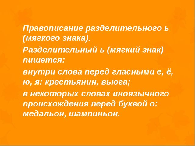 Правописание разделительного ь (мягкого знака). Разделительный ь (мягкий зна...