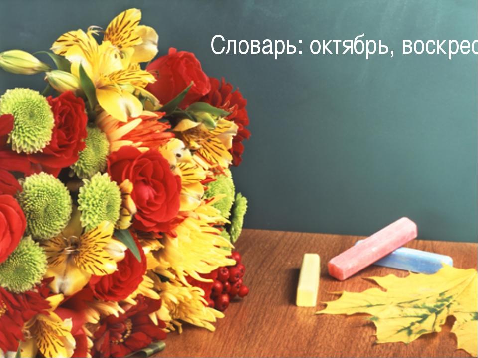 Словарь: октябрь, воскресенье.