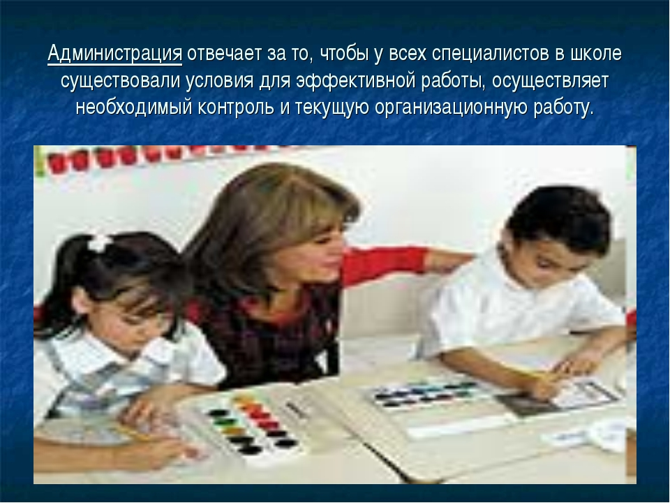 Администрация отвечает за то, чтобы у всех специалистов в школе существовали...