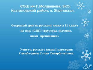 СОШ им Г.Молдашева, ЗКО, Казталовский район, п. Жалпактал. Открытый урок по