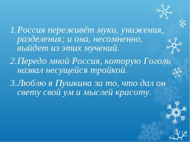 1.Россия переживёт муки, унижения, разделения; и она, несомненно, выйдет из э...