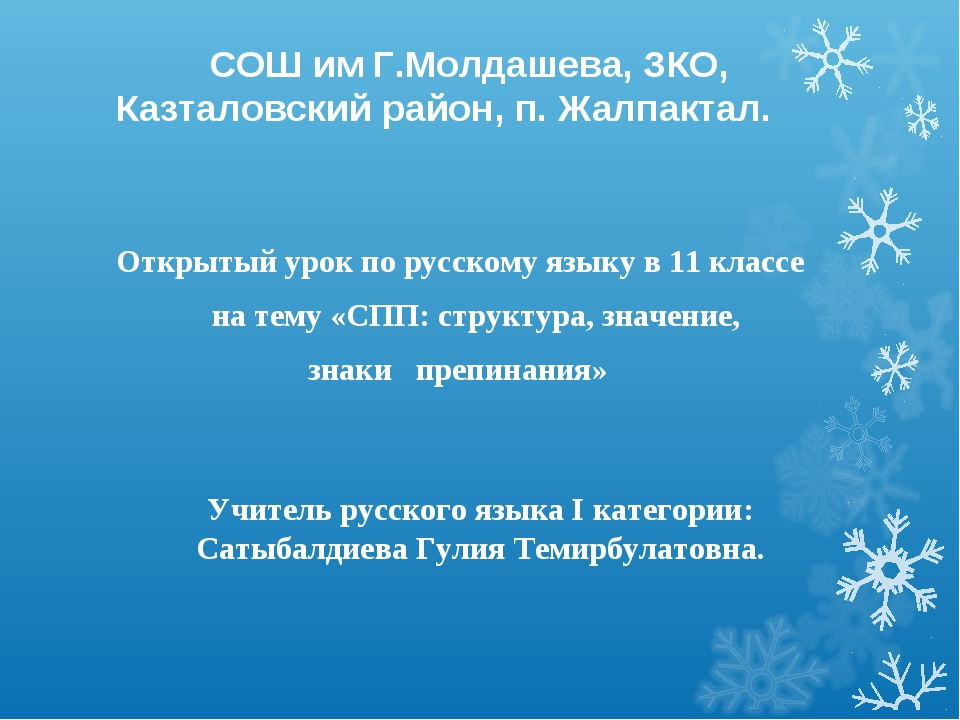 СОШ им Г.Молдашева, ЗКО, Казталовский район, п. Жалпактал. Открытый урок по...