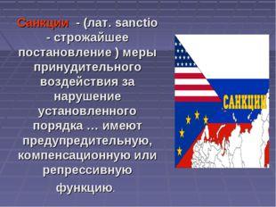 Санкции - (лат. sanctio - строжайшее постановление ) меры принудительного во