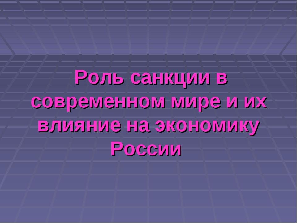 Роль санкции в современном мире и их влияние на экономику России