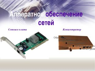 Сетевая плата Аппаратное обеспечение сетей Концентратор