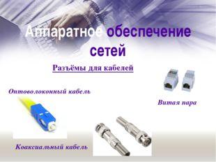 Разъёмы для кабелей Аппаратное обеспечение сетей Витая пара Коаксиальный кабе