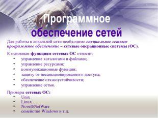 Программное обеспечение сетей Для работы в локальной сети необходимо специал