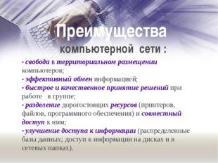 Преимущества компьютерной сети : - свобода в территориальном размещении компь