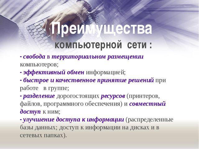 Преимущества компьютерной сети : - свобода в территориальном размещении компь...