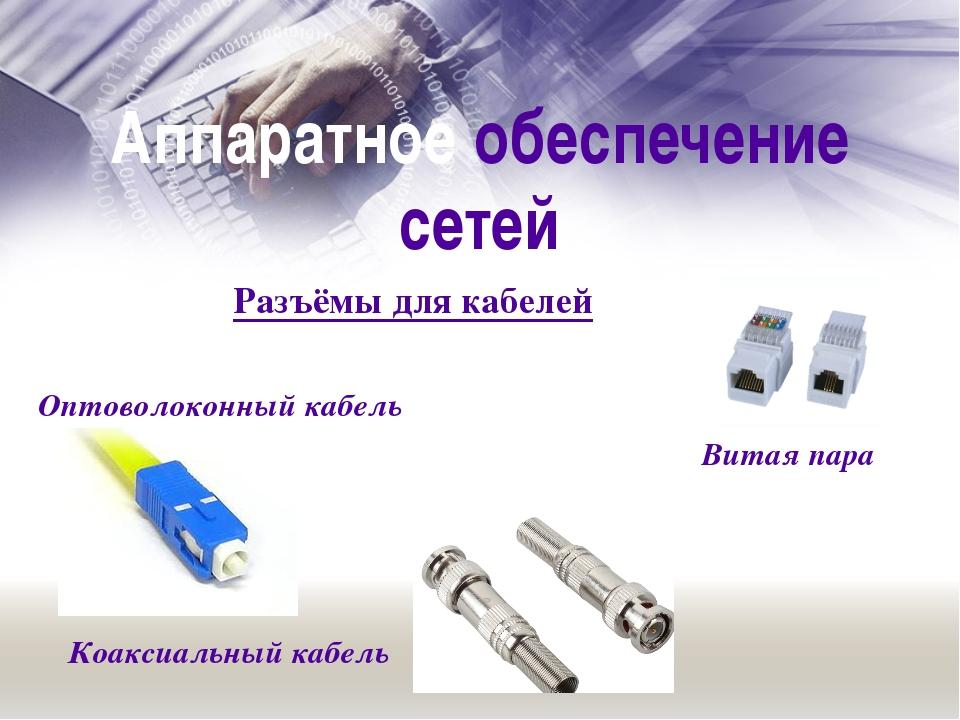 Разъёмы для кабелей Аппаратное обеспечение сетей Витая пара Коаксиальный кабе...