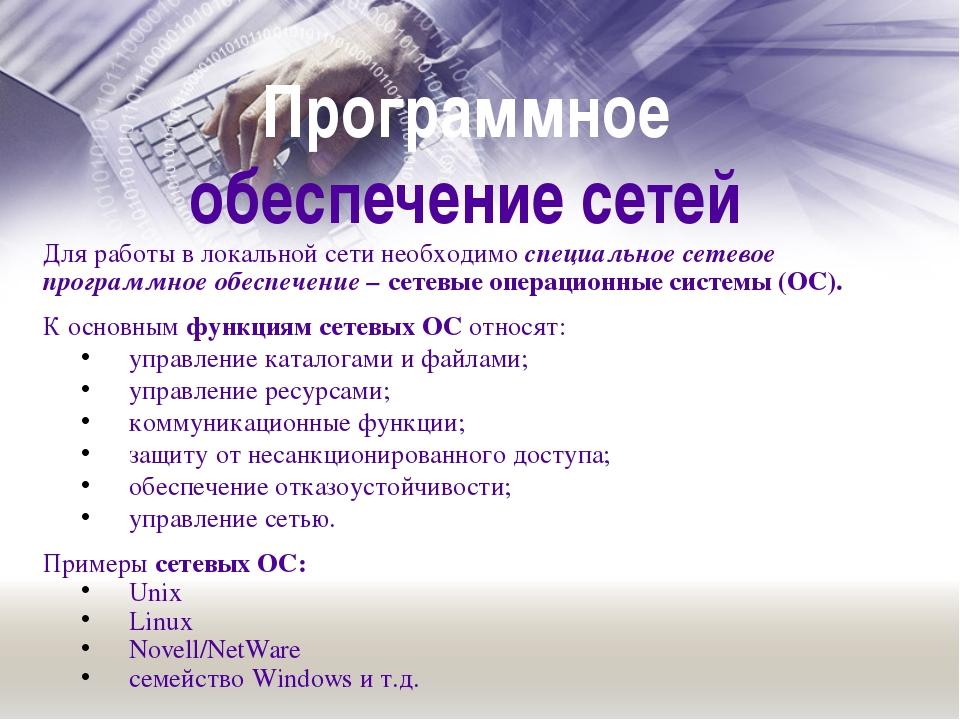 Программное обеспечение сетей Для работы в локальной сети необходимо специал...