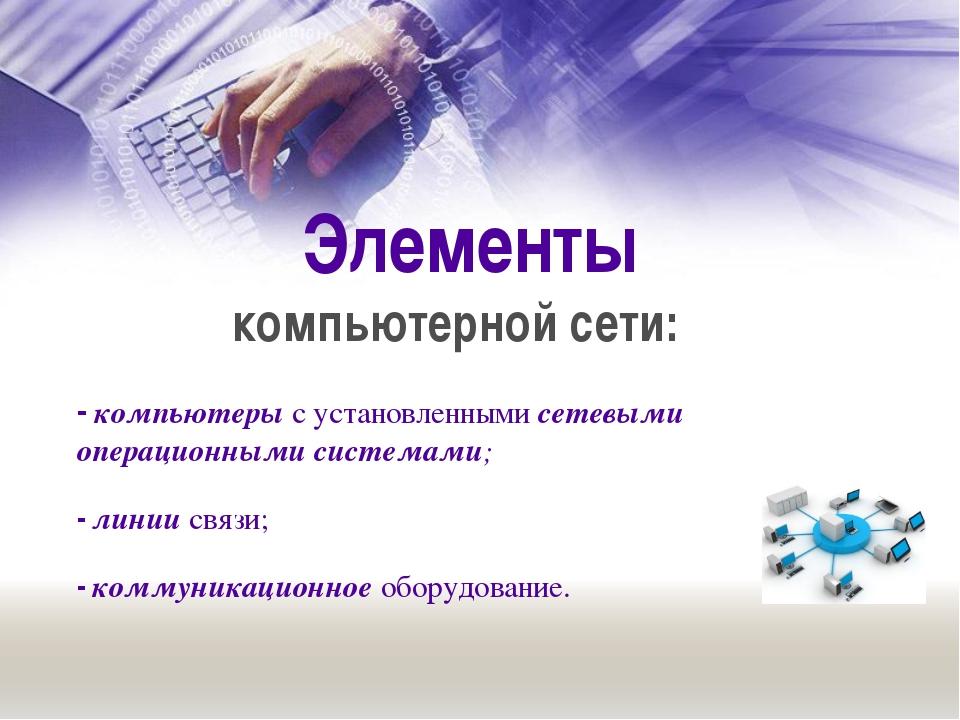 Элементы компьютерной сети: - компьютеры с установленными сетевыми операционн...