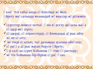 Қазақ тілі сабағында сөйлесімді жүйелі үйрету мақсатында мынандай жұмыстар жү