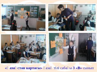 «Қазақстан картасы» қазақ тілі сабағы 3 «В» сынып
